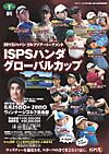 2015isps_handa_global