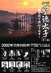 20021114syoutokutaishi