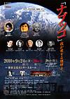 20100924nabucco_2
